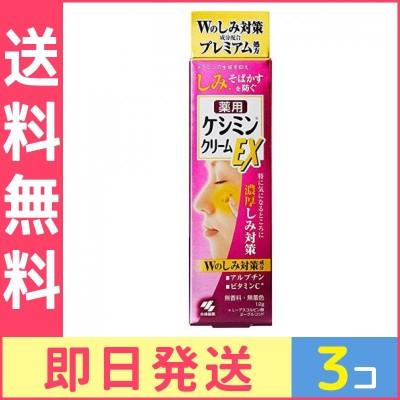 ケシミンクリームEX 12g 3個セット 4987072047590≪定型外郵便での東京地域からの発送、最短で翌日到着!ポスト投函のため不在時でも受け取れますが、箱つぶれはご了承ください。≫