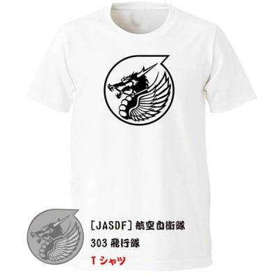 [JASDF]航空自衛隊 小松基地第303飛行隊(ver1) Tシャツ