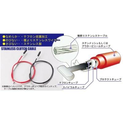 MBX50 クラッチケーブル レッドアウター KITACO(キタコ)