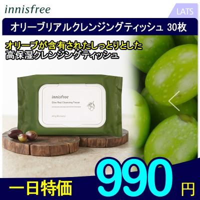 イニスフリー  Olive Real Cleansing Tissue 30 sheets INNISFREE / クレンジング / 韓国コスメ