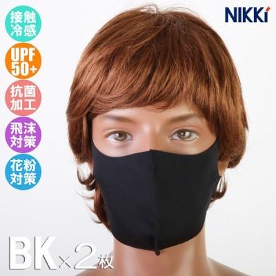ニッキー 水着素材マスク フェイスカバー ブラック 2枚入 NIKKi FIT MASK UPF50+/接触冷感 990-001(パケット便送料無料)