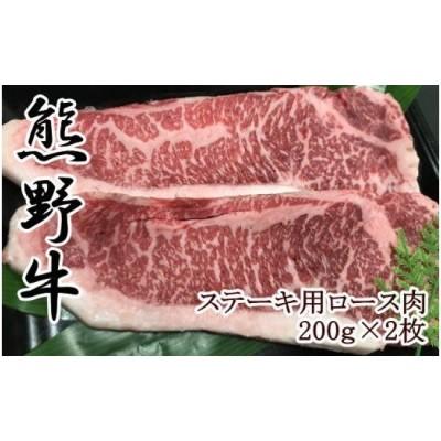 【和歌山県のブランド牛】熊野牛ロースステーキ 200g×2枚