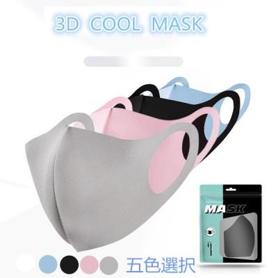マスク 冷感マスク 1枚 立体マスク 男女兼用 個包装 ふつうサイズ 業務用 大人用 ポリウレタン 軽量 通気性 接触冷感 花粉症 ほこり ウイルス