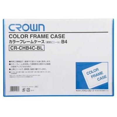 クラウン:カラーフレームケース 硬質塩ビ0.4mm厚 B4判 青 CR-CHB4C-BL 06836