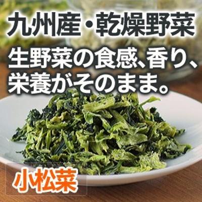 乾燥野菜 小松菜 安心 安全 国産野菜【メール便対応】
