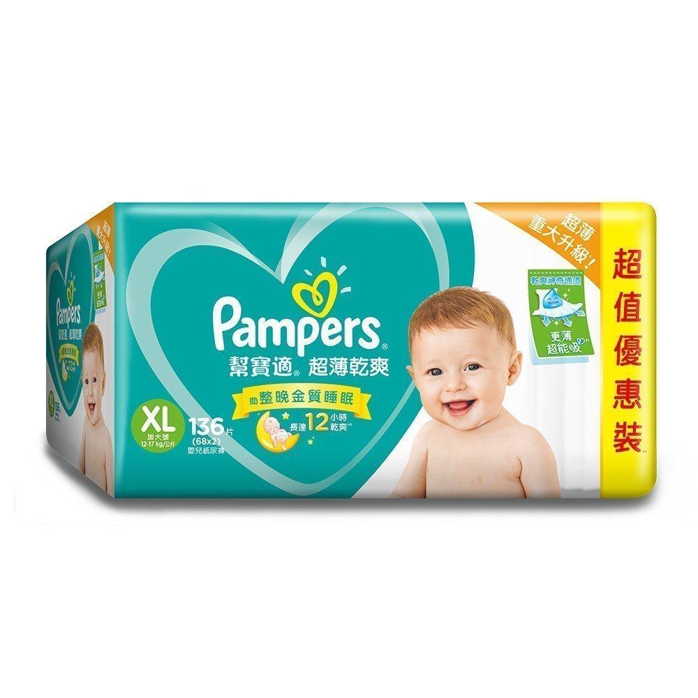 幫寶適 超薄乾爽 嬰兒紙尿褲/尿布 (XL) 68片X2包 (彩盒箱)