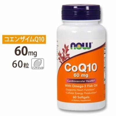 コエンザイムQ10 60mg withオメガ3フィッシュオイル 60粒 ソフトジェル NOW Foods(ナウフーズ)