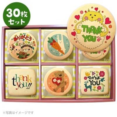 ありがとう プチギフト メッセージクッキーお得な30枚セット(箱入り)お礼・プチギフト 個別包装