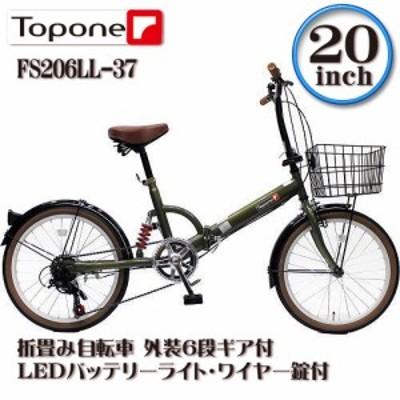 TOP ONE(トップワン) 20インチ 折畳み自転車 外装6段ギア付 オリーブ FS206LL-37-OL