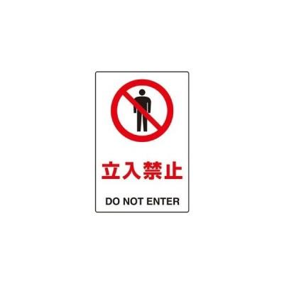 トラスコ中山 JIS規格標識 立入禁止 エコユニボード 安全標識 T802-011 返品種別B