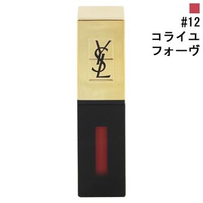 イヴサンローラン ルージュ ピュールクチュール ヴェルニ #12 コライユフォーヴ 6ml 化粧品 コスメ YVES SAINT LAURENT