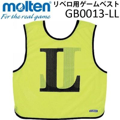 モルテン(molten) リベロ用ゲームベスト GB0013-LL(蛍光レモン)
