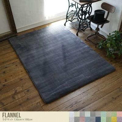 130cm×190cm ラグマット ラグ マット 長方形 リビング 部屋 カーペット 絨毯 オールシーズン 低反発 床暖房対応 滑り止め フランネル 20color