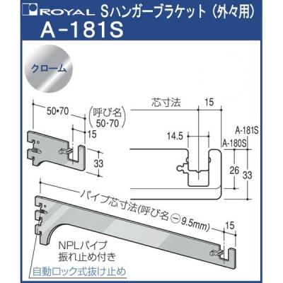 [クーポン有〜10/25] S ハンガー ブラケット ロイヤル クロームめっき A-181S サイズ:50mm  外々用 50mmのみペッカーサポート不可