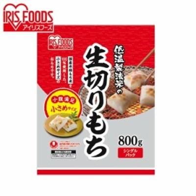 おもち お餅 国産 小さめ 低温製法米の生きりもち ハーフカットサイズ 800g ハーフサイズ 半分 小さい 切り餅 切餅 なま キリモチ モチ