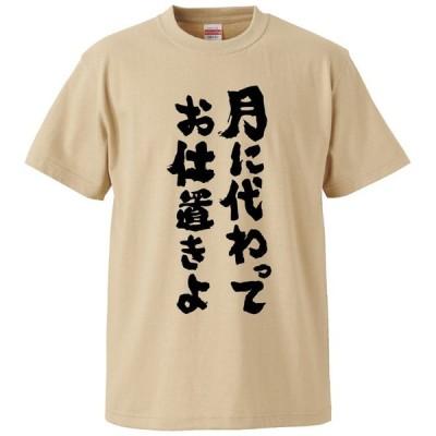 おもしろTシャツ 月に代わってお仕置きよ  ギフト プレゼント 面白 メンズ 半袖 無地 漢字 雑貨 名言 パロディ 文字
