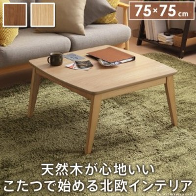 こたつ 北欧 正方形 北欧デザインこたつテーブル-イーズ75x75cm テレワーク リモートワーク ステイホーム