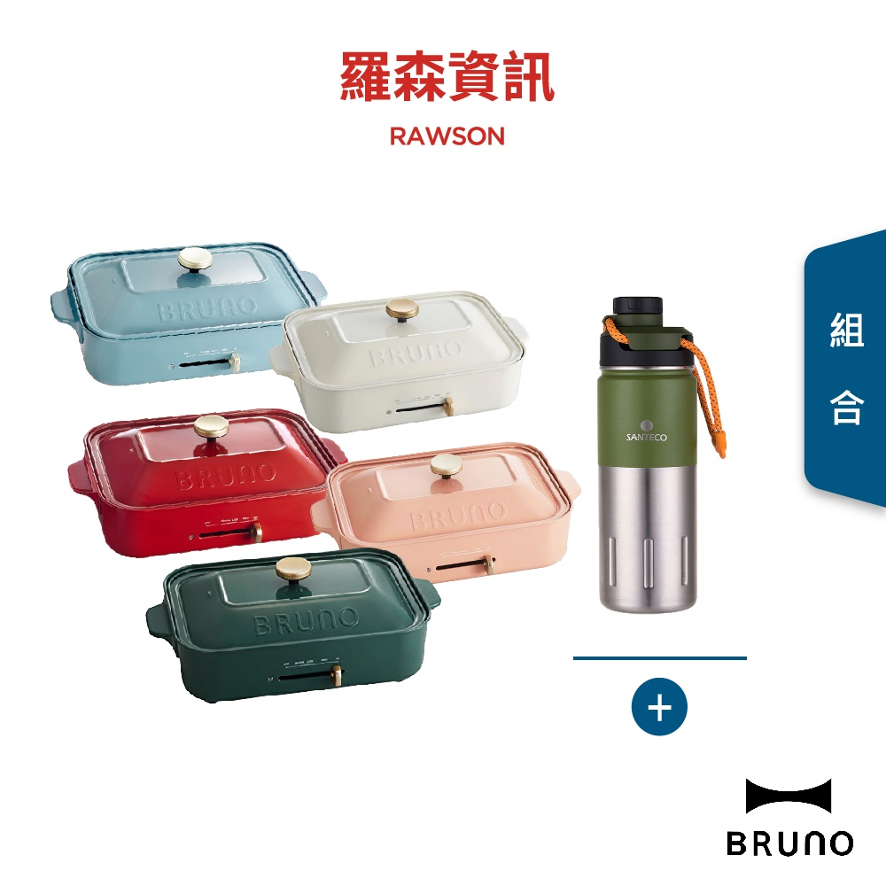 BRUNO BOE021 多功能電烤盤 鑄鐵烤盤 烤盤 燒烤盤 電烤盤 章魚燒烤盤 五色 原廠公司貨
