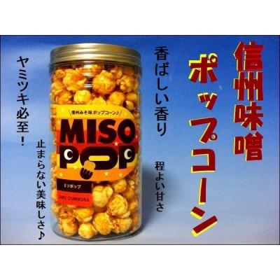 【信州味噌ポップコーン】 MISO POP 170g