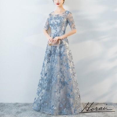 パーティードレス マキシ丈 五分袖 花柄 刺繍 Aライン レース ワンピース ドレス ワンピ 結婚式 二次会 お取り寄せ
