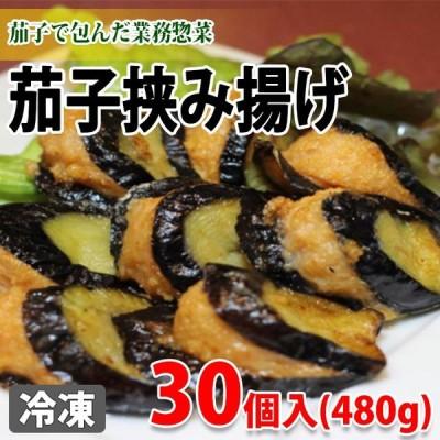 平八 茄子挟み揚げ 30個入り(約480g)