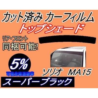 ハチマキ ソリオ MA15 (5%) カット済み カーフィルム 車種別 MA15S スズキ