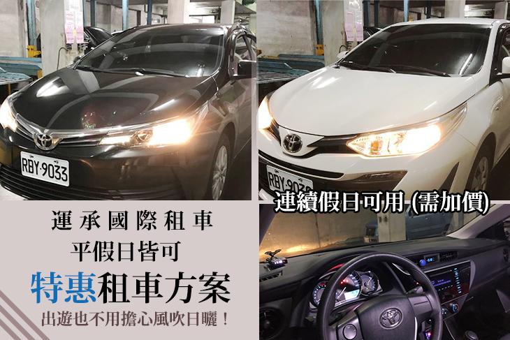 【高雄】運承國際租車 #GOMAJI吃喝玩樂券#電子票券#租車