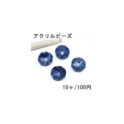 アクリルビーズ ダークブルークラック 八角カットA 16×16mm【10ヶ】