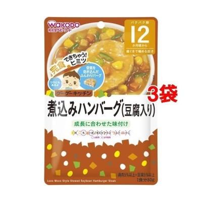 和光堂 グーグーキッチン 煮込みハンバーグ(豆腐入り) 12ヵ月〜 ( 80g*3袋セット )/ グーグーキッチン