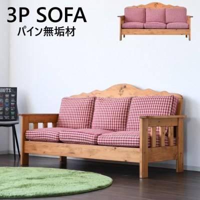 ポイント5倍!カントリー調 ソファ いす 3人掛け ソファー パイン材 オイル塗装 ファブリック チェック柄 木製 組立品 ファーマー