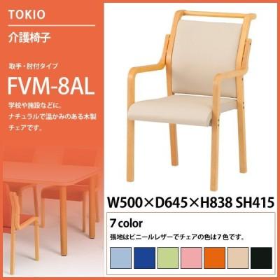介護椅子 FVM-8AL 幅50x奥行64.5x高さ83.8 座面高41.5cm ビニールレザー 肘付 取手付 介護チェア 介護施設 病院