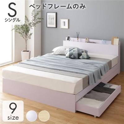 ベッド 収納付き 連結 引き出し付き キャスター付き 木製 棚付き 宮付き コンセント付き シンプル モダン ホワイト シングル ベッドフレームのみ