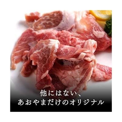肉のあおやま オリジナル塩だれ 塩ジンギスカン 200g (焼肉 肉 焼き肉 バーベキュー BBQ バーベキューセット) オーストラリア産