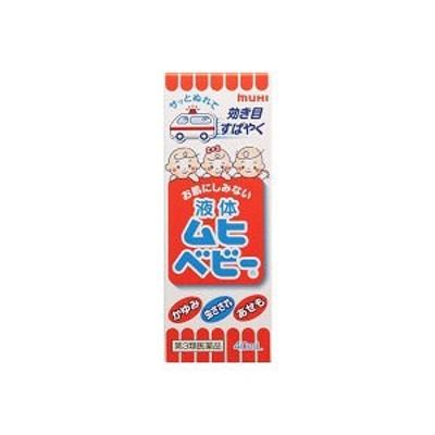 【池田模範堂】 液体ムヒベビー 40mL 【第3類医薬品】