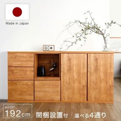 キッチンカウンター 作業台 間仕切り 下 収納 食器棚 おしゃれロータイプ ダイニング 引き戸 国産 日本製 ロウヤ LOWYA