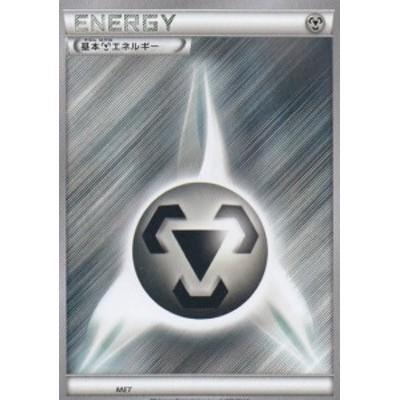 ポケモンカードゲーム 基本鋼エネルギー BW/XY エクストラレギュレーション