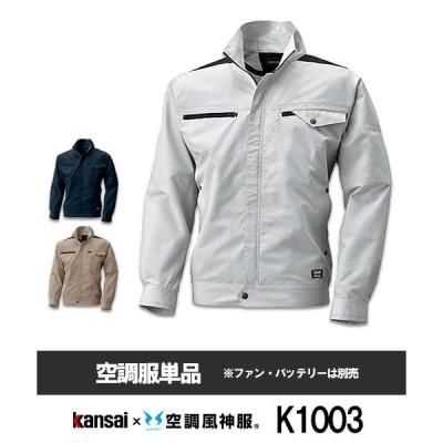 【サンエス】Kansaix空調風神服K1003 ブルゾン単品空調服[夏用]山本寛斎 作業服 仕事着 猛暑対策 メンズ