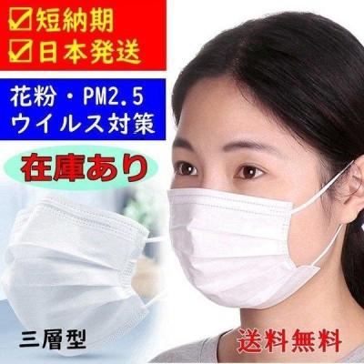 マスク コロナウィルス 対策  使い捨て 50枚入 PM2.5対応 ふつう ポリプロピレン 不織布 三層構造 99% ウィルス飛沫カット 花粉 かぜ 対策 予防 新型