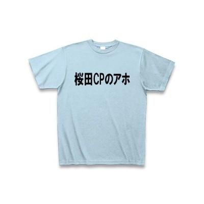 桜田CPのアホ Tシャツ(ライトブルー)