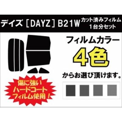 ニッサン デイズ [DAYZ] カット済みカーフィルム B21W 1台分 スモークフィルム 1台分 リヤーセット