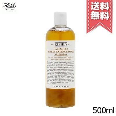 KIEHLS キールズ キールズ ハーバル トナー CL アルコールフリー 250ml / 500ml