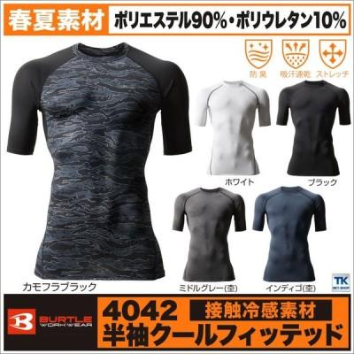 アンダーシャツ インナーシャツ スーパーストレッチ(ゆうパケット便)BURTLE バートル bt-4042