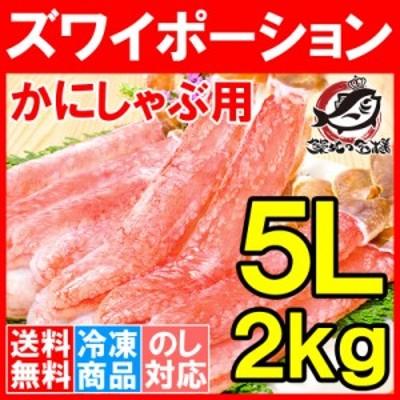 送料無料 超特大 5L ズワイガニ ポーション かにしゃぶ お刺身用 冷凍総重量 2kg 500g×4パック 合計60本【生食用 かに ポーション ずわ