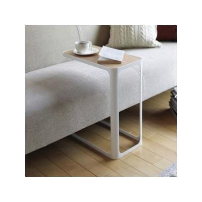 山崎実業  サイドテーブル フレーム ホワイト
