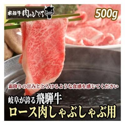 肉 牛肉 しゃぶしゃぶ 飛騨牛 ロース 500g×1p 赤身 鍋 黒毛和牛 お取り寄せ グルメ