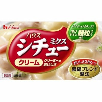 【常温便】【10入り】 ハウス食品 シチューミクス クリーム108g