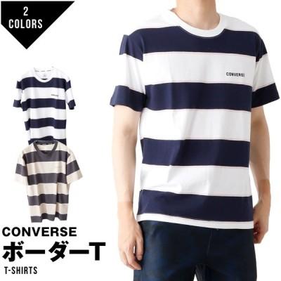 【ゆうパケット便送料無料】_3 コンバース CONVERSE Tシャツ ボーダー 太ボーダー 半袖 半そで ビッグボーダー