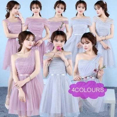 ブライズメイドドレスショートドレスプリンセスドレスゴムタイプ花嫁ウェディングドレス大人大きいサイズカラードレス