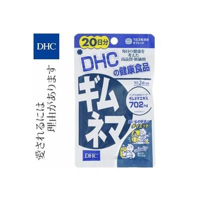 ギムネマ 60粒(20日分) / DHC