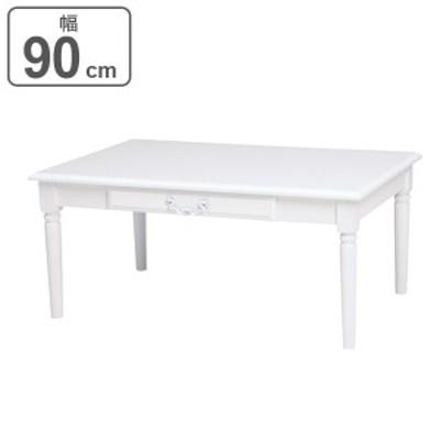 ローテーブル 座卓 引出し付 姫系 ロマンチック 幅90cm ( 送料無料 センターテーブル テーブル 机 完成品 コーヒーテーブル 引き出し 収